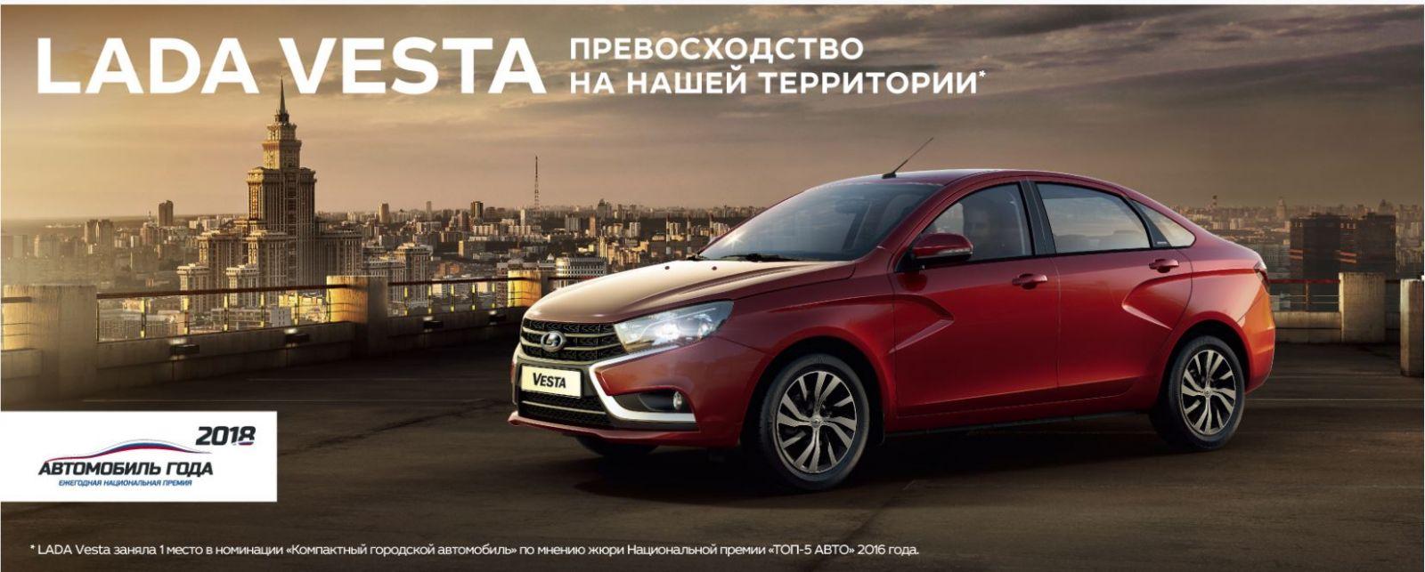 LADA – победитель премии «Автомобиль года 2018» в России